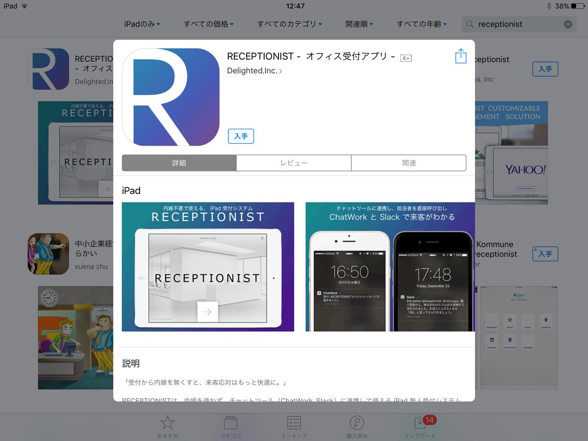 AppStoreのRECEPTIONISTアプリ詳細画面