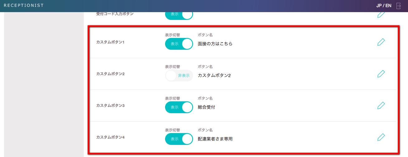 RECEPTIONIST受付アプリ設定カスタムボタン