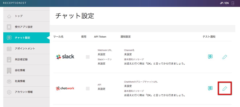 RECEPTIONISTチャット設定ChatWork
