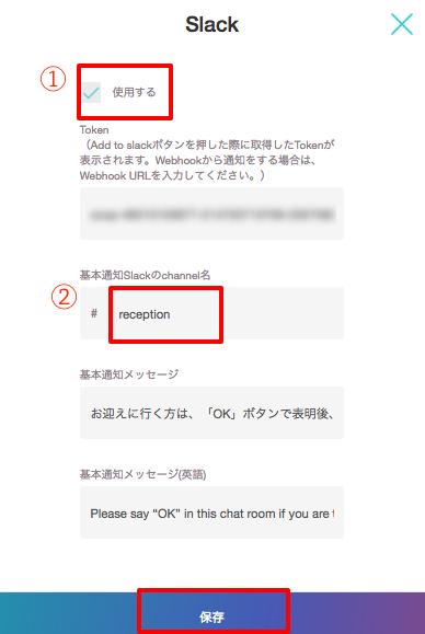 RECEPTIONISTチャット設定slack詳細画面