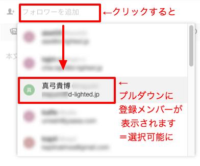 メンバー追加のプルダウン画面イメージ