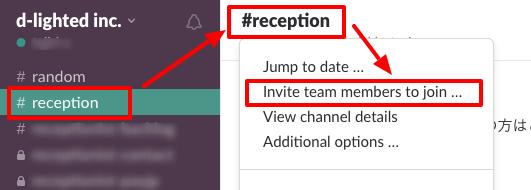 メンバー追加はチャンネル名をクリック後に「Invite team members to join ...」をクリック