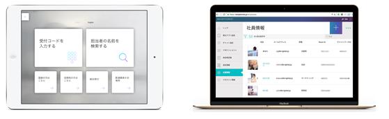 RECEPTIONISTはiPadアプリとWEB管理画面で構成