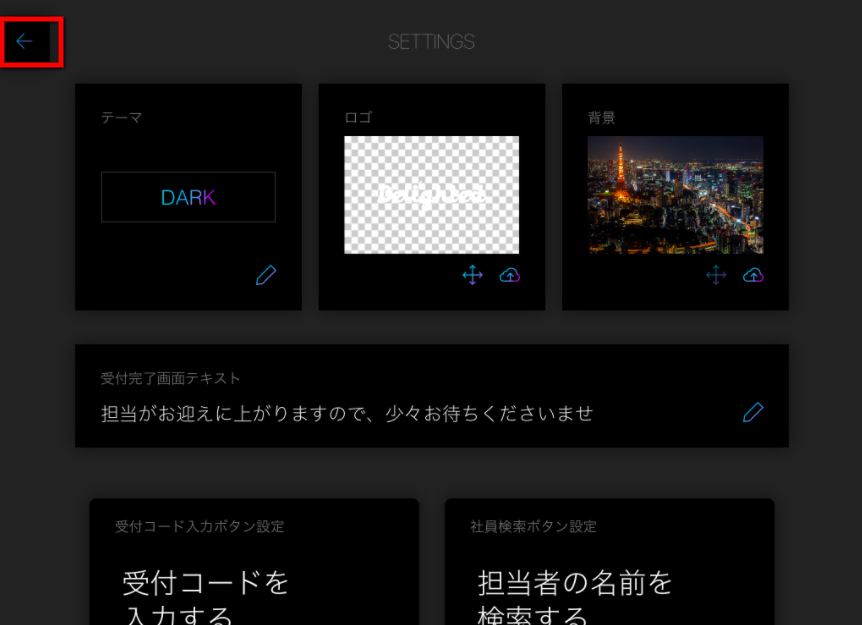 RECEPTIONISTiPad受付アプリ設定戻る