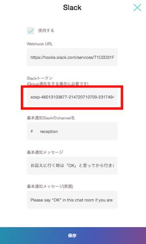 「チャット設定」のslack設定画面を開き、「Slackトークン」に取得したトークンを貼り付けて下さい