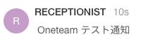 oneteam_test_notification_jp