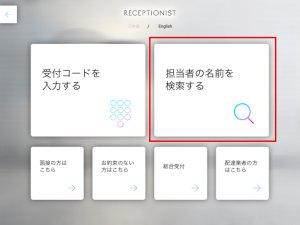 RECEPTIONIST_SearchName