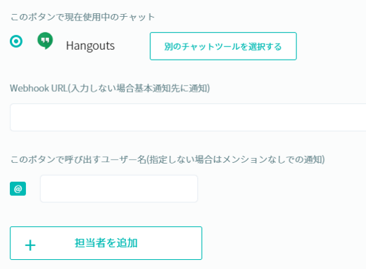 overview_of_setting_of_Hangouts