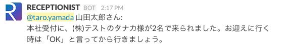 RECEPTIONIST通知内容Slack