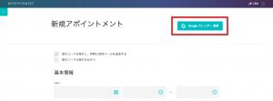 screenshot-receptionist.jp-2017-01-08-22-17-28