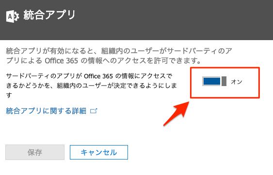 O365_application