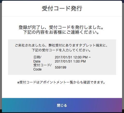スクリーンショット 2017-01-08 18.03.44
