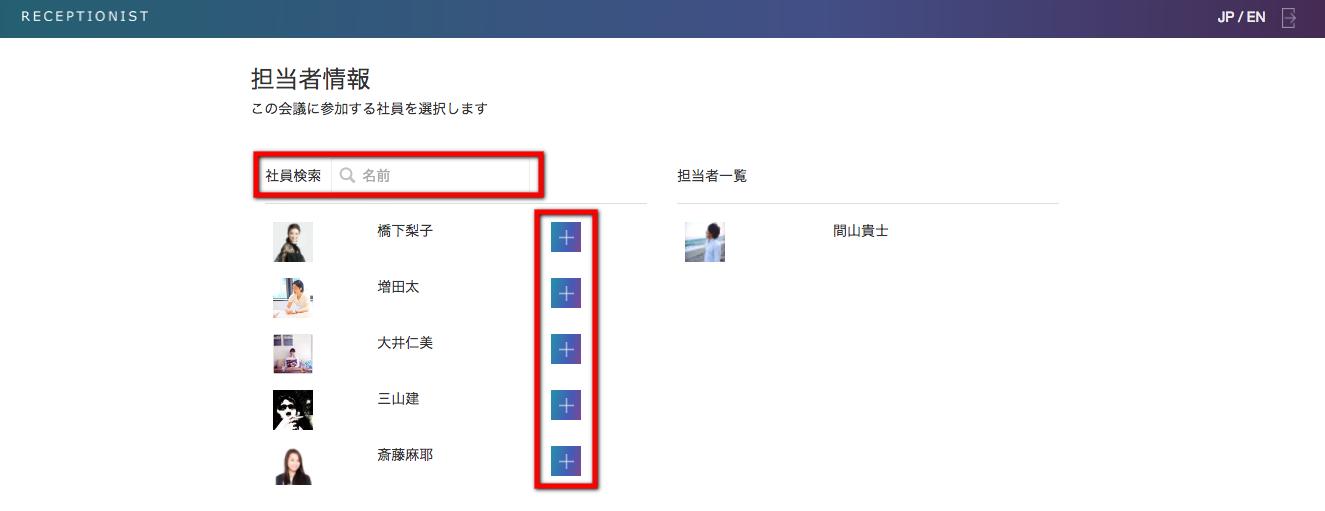 screenshot-receptionist.jp-2017-01-08-22-27-37