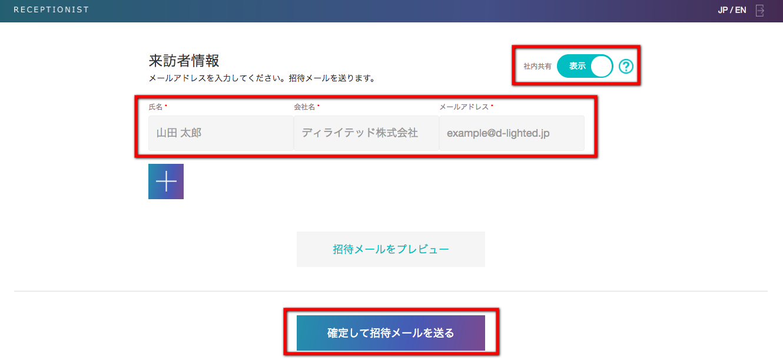 screenshot-receptionist.jp-2017-01-08-22-28-59