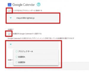 Googleカレンダー連携して会議室を選択