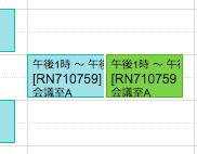 Googleカレンダー連携で登録された予定
