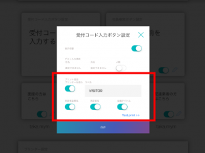 RECEPTIONIST受付コードボタン設定