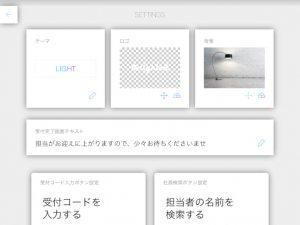 iPad無人受付システムRECEPTIONISTアプリ設定画面