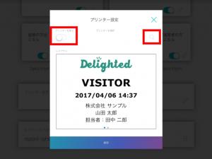 iPad無人受付システムRECEPTIONISTプリンター接続設定