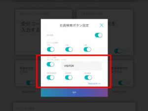 RECEPTIONIST担当者検索ボタンのプリント設定