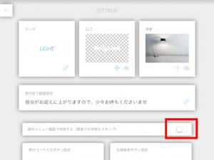 RECEPTIONISTアプリ設定で待ち受け画面スキップ