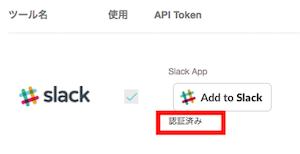 先ほどの「Add to Slack」ボタンの下に、「認証済み」と表示されたら設定完了
