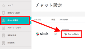 「Add to Slack」ボタンをクリックしてslack連携画面へ