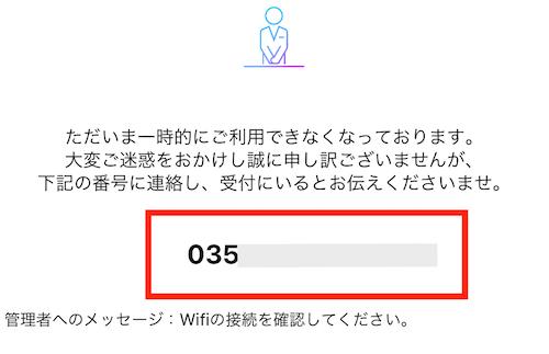 network_error4