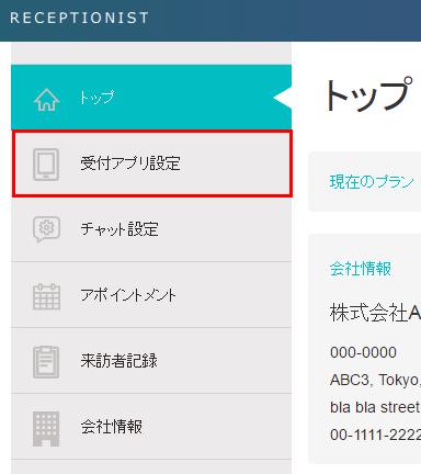 select_setting_of_app