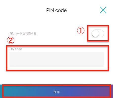 PINコードログイン詳細画面