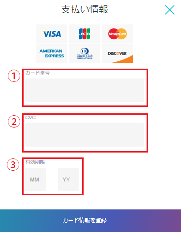 カード登録画面