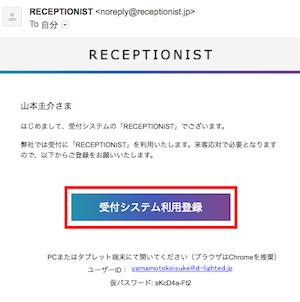 【RECEPTIONIST】受付システム利用登録のご案内メールにある「受付システム利用登録」をクリックしてください
