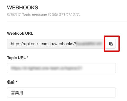 WebhookURLの項目右端をクリックすると、URLがコピーされます