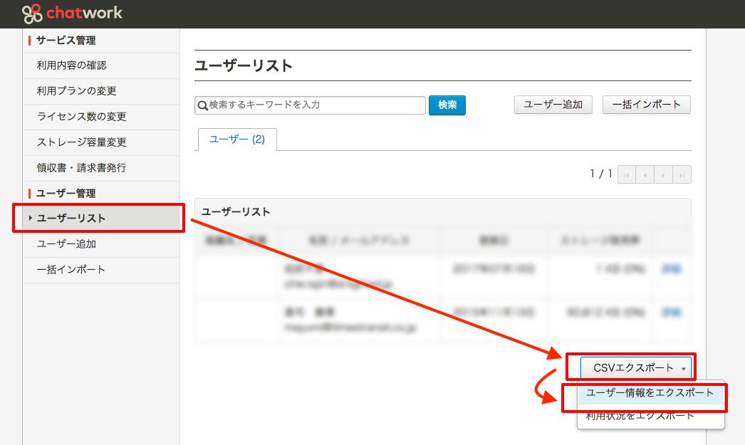 ユーザーリストからCSVエクスポートを実施しましょう