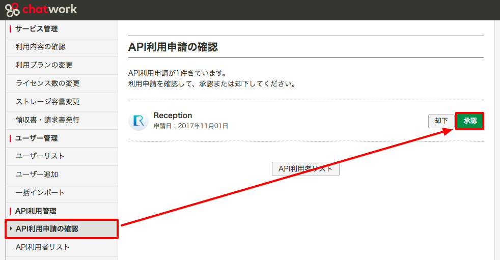 api_chatwork_business3ver2