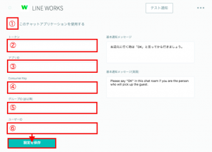 LINEWORKS_chatsetting