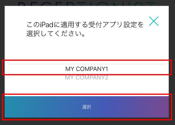 ホールディングス機能のためiPad選択