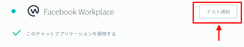 appsetting_workplace_new4