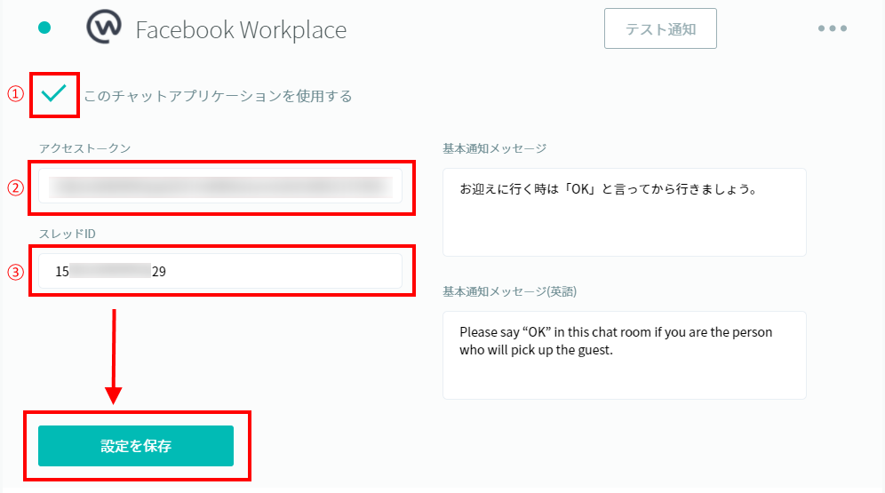 appsetting_workplace_new2