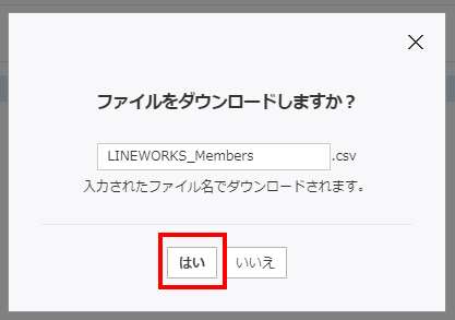 how_to_check_userid_lineworks10