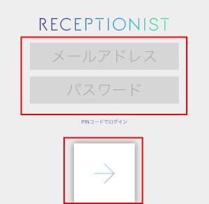 iPad受付システムRECEPTIONIST待受画面2