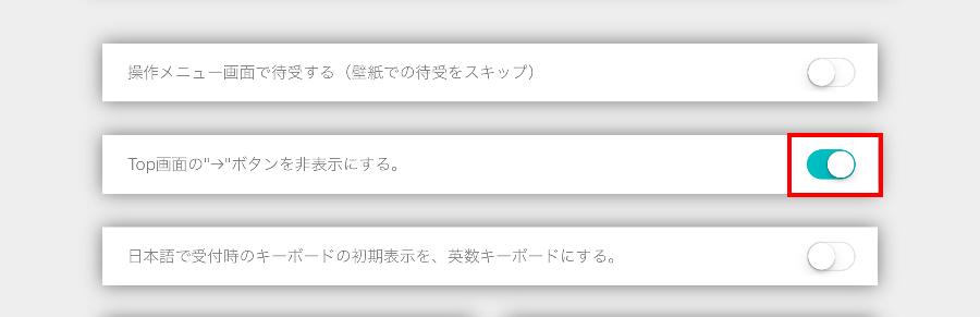 iPad受付システムRECEPTIONIST待受画面3