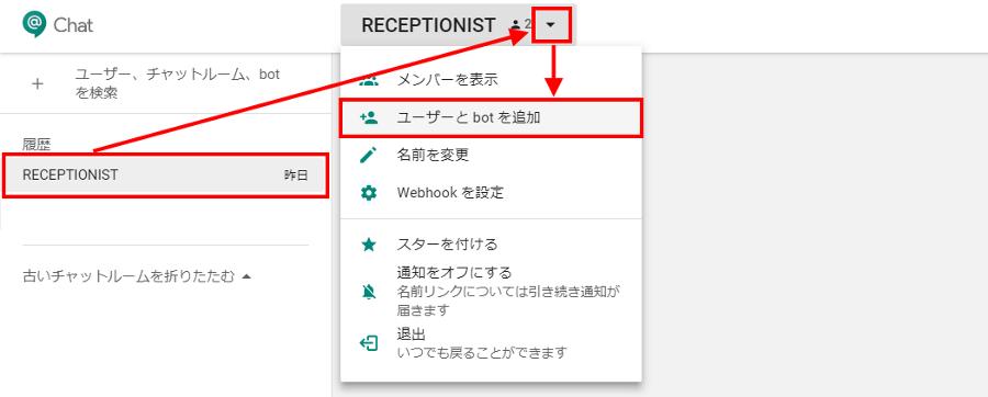 create_member_Hangouts-Chat2