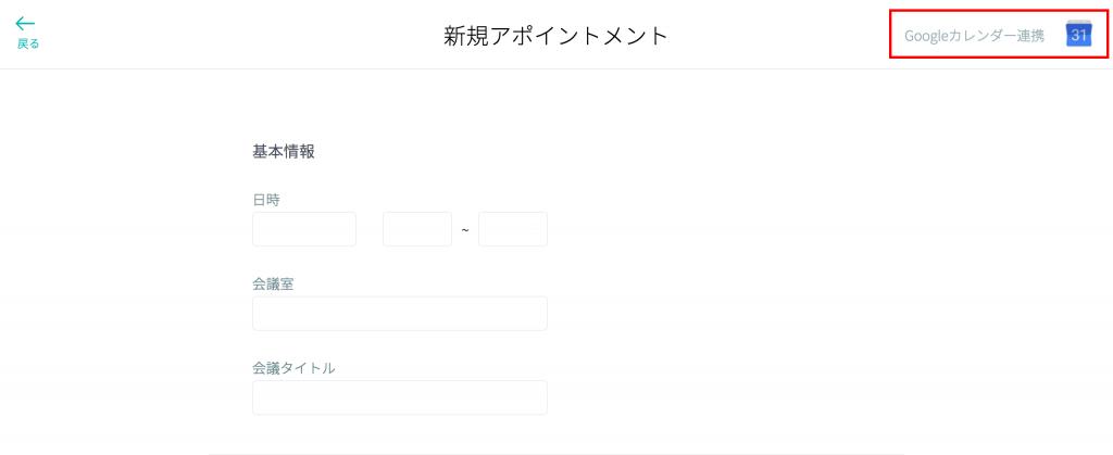 RECEPTIONISTアポ作成2