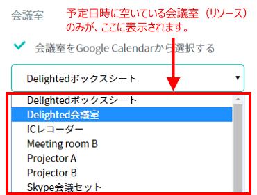 Googleカレンダーで会議室の空き状況チェック