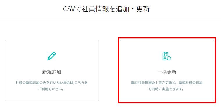 社員情報のCSVダウンロード