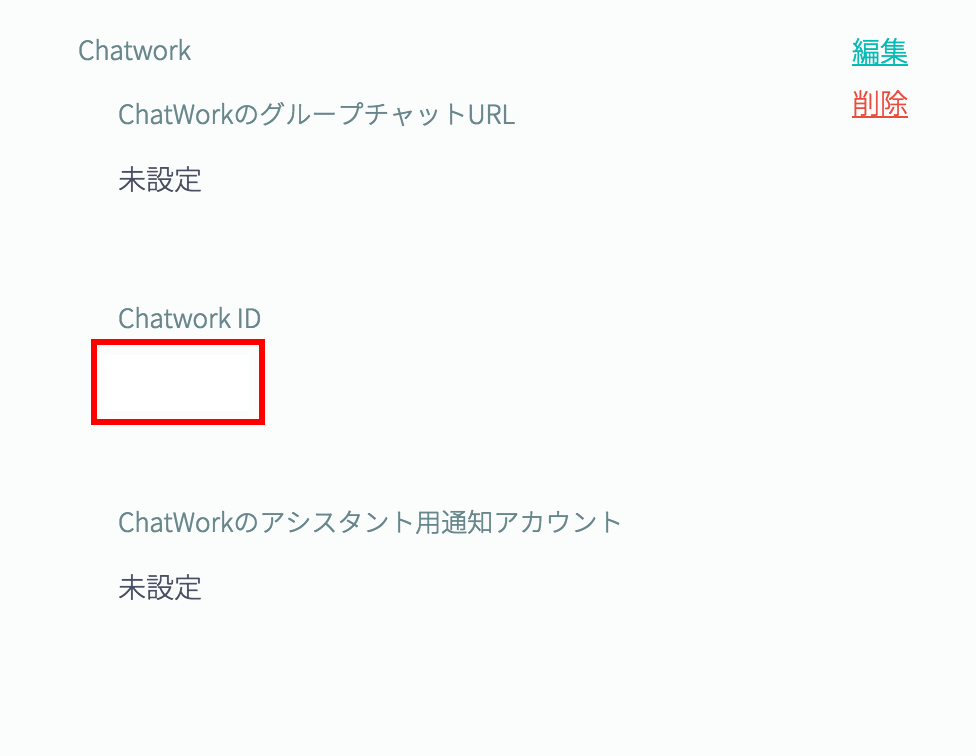 chatworkcheck2