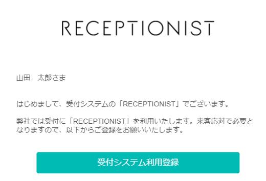 メールの件名は【RECEPTIONIST】受付システム利用登録のご案内