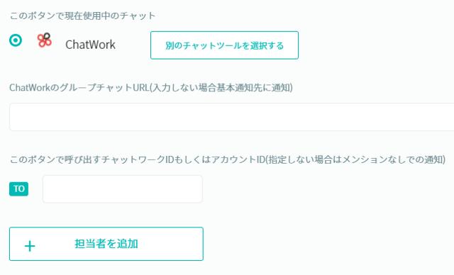 custom_btn_ChatWork