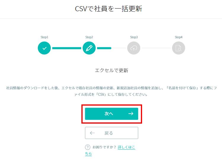 CSVデータアップロード